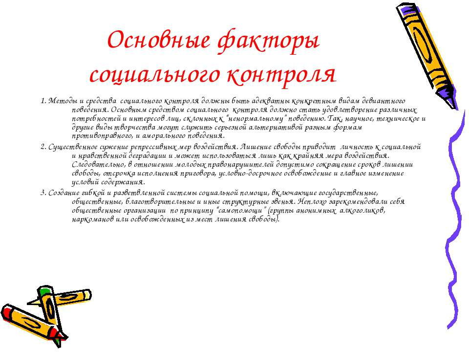 Основные факторы социального контроля 1. Методы и средства социального контро...