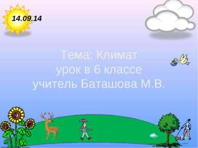 * Тема: Климат урок в 6 классе учитель Баташова М.В.