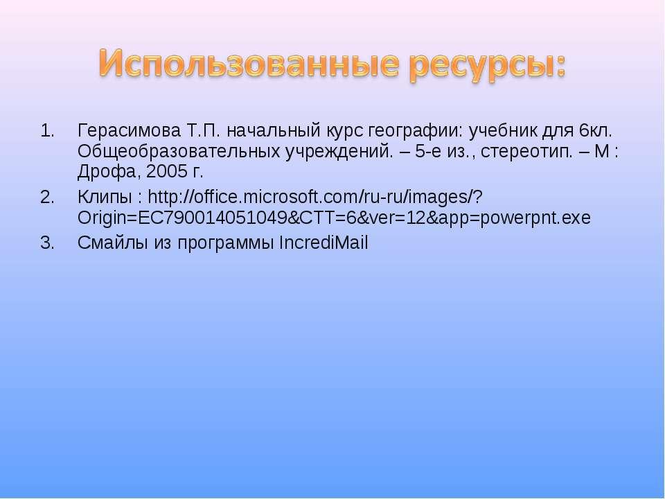 Герасимова Т.П. начальный курс географии: учебник для 6кл. Общеобразовательны...