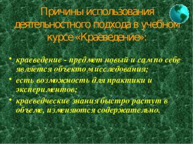 Причины использования деятельностного подхода в учебном курсе «Краеведение»: ...