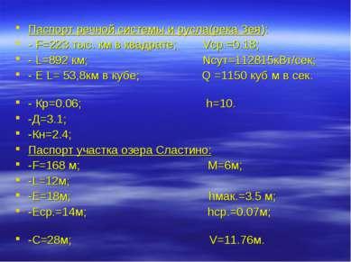 Паспорт речной системы и русла(река Зея): - F=223 тыс. км в квадрате; Vср.=0....