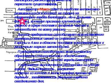 Актуальность темы: Большинство предприятий на территории города Белогорска ре...