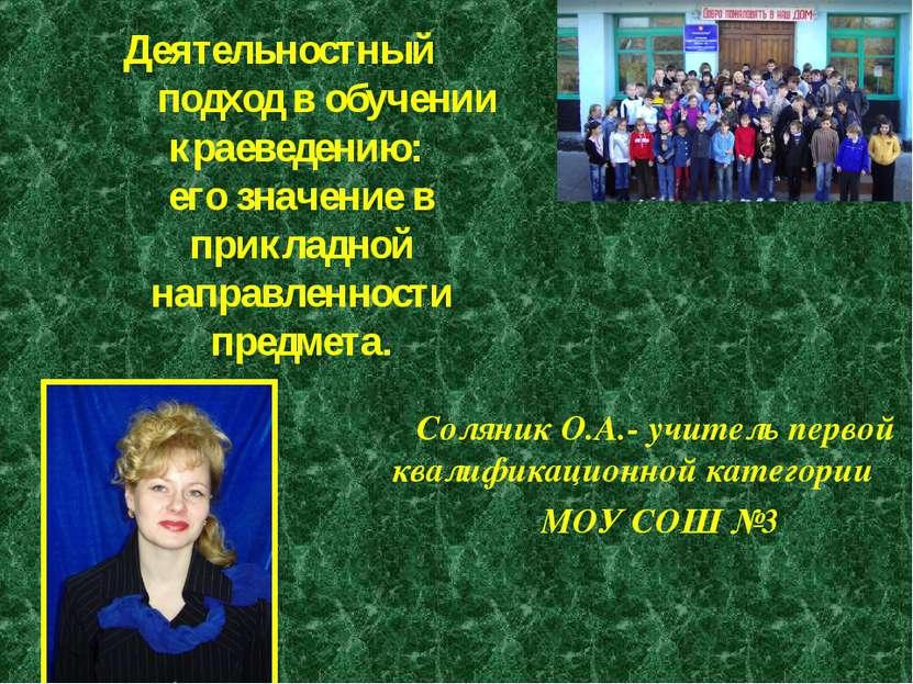 Соляник О.А.- учитель первой квалификационной категории МОУ СОШ №3 Деятельнос...