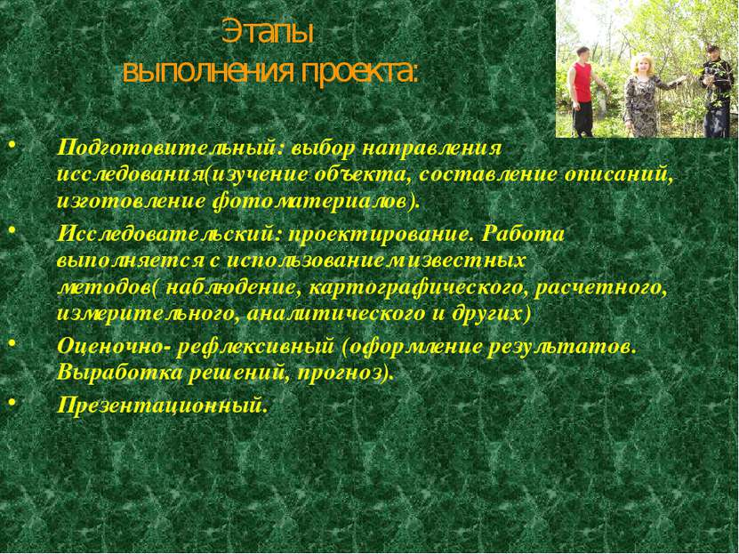 Этапы выполнения проекта: Подготовительный: выбор направления исследования(из...
