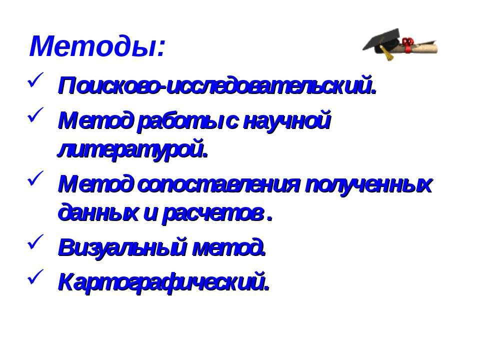 Методы: Поисково-исследовательский. Метод работы с научной литературой. Метод...