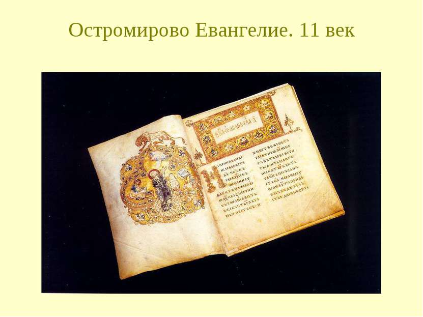 Остромирово Евангелие. 11 век