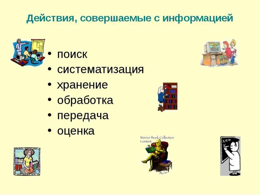 Действия, совершаемые с информацией поиск систематизация хранение обработка п...