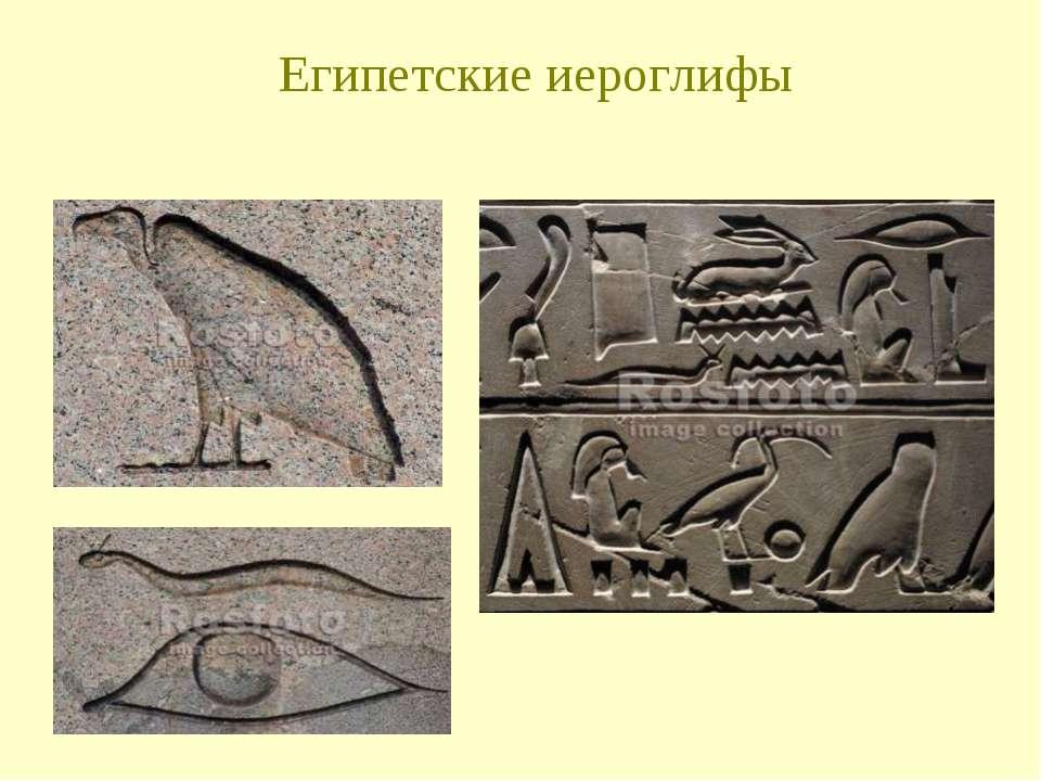 Египетские иероглифы