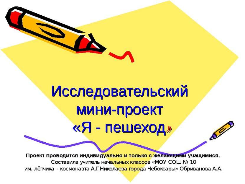 Исследовательский мини-проект «Я - пешеход» Проект проводится индивидуально и...