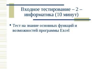 Входное тестирование – 2 – информатика (10 минут) Тест на знание основных фун...