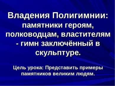 Владения Полигимнии: памятники героям, полководцам, властителям - гимн заключ...