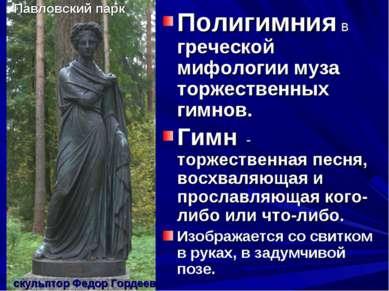 Полигимния в греческой мифологии муза торжественных гимнов. Гимн - торжестве...