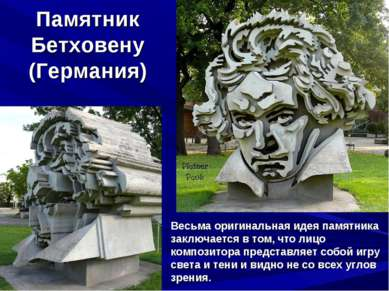 Памятник Бетховену (Германия) Весьма оригинальная идея памятника заключается ...