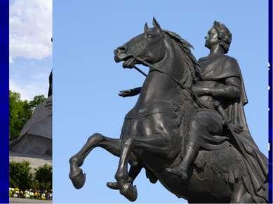 «Прекрасное должно быть величаво». А.С.Пушкин скульптор Этьен Фальконе в 1768...