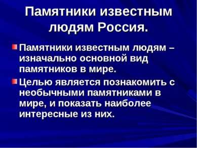 Памятники известным людям Россия. Памятники известным людям – изначально осно...