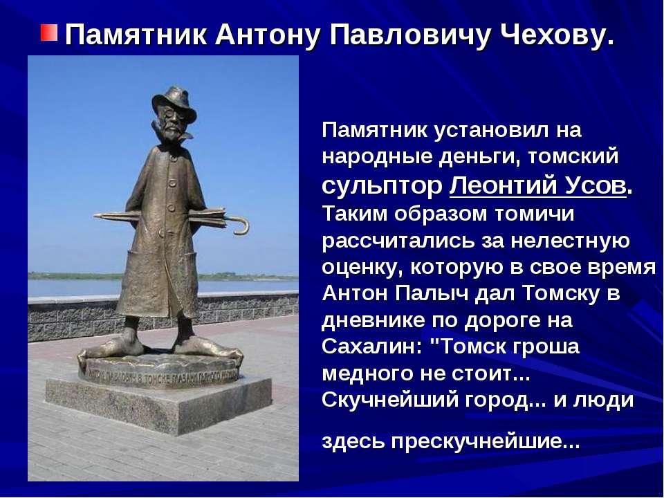 Памятник установил на народные деньги, томский сульптор Леонтий Усов. Таким о...