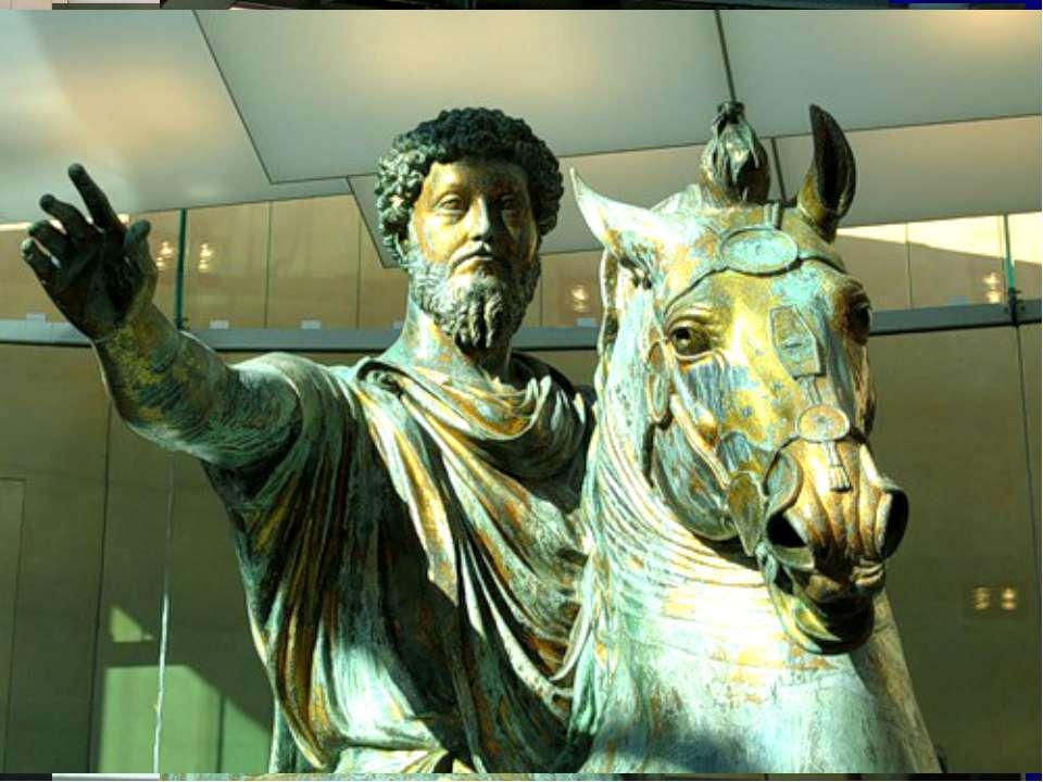 Конная статуя римского императора Марка Аврелия. В 16 веке Микеланджело поста...
