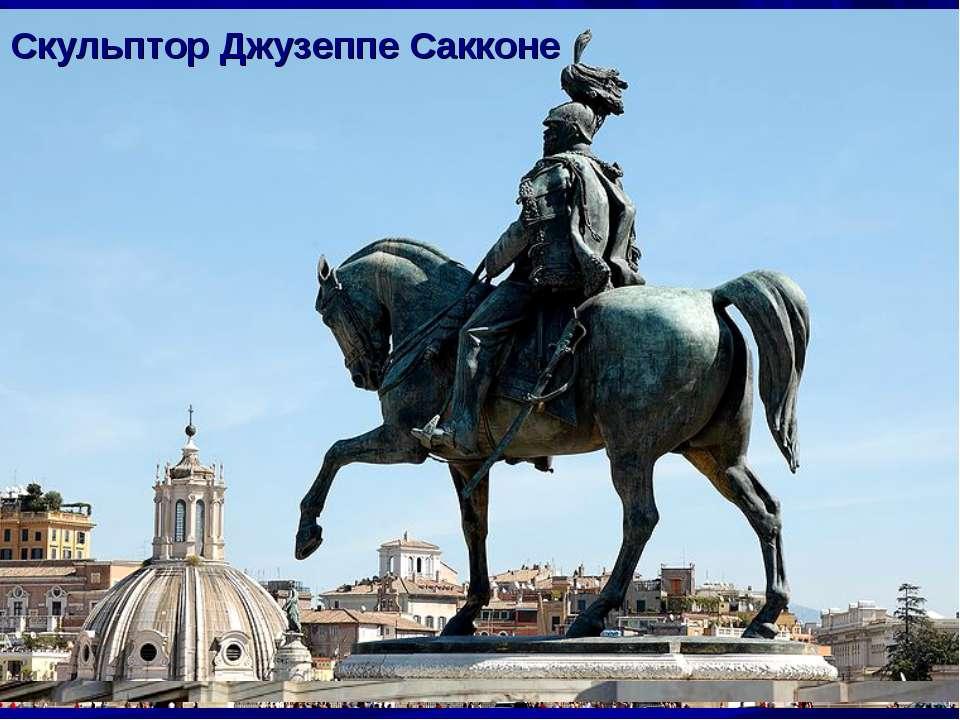 Монумент Виктору Эммануилу II - первому королю объединенной Италии Скульптор ...