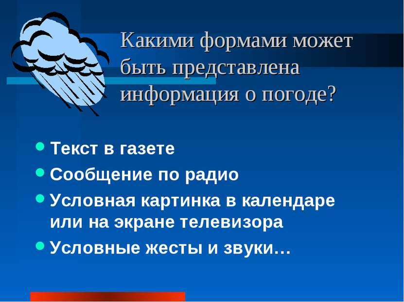 Какими формами может быть представлена информация о погоде? Текст в газете Со...