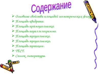 Основные свойства площадей геометрических фигур. Площадь квадрата. Площадь пр...