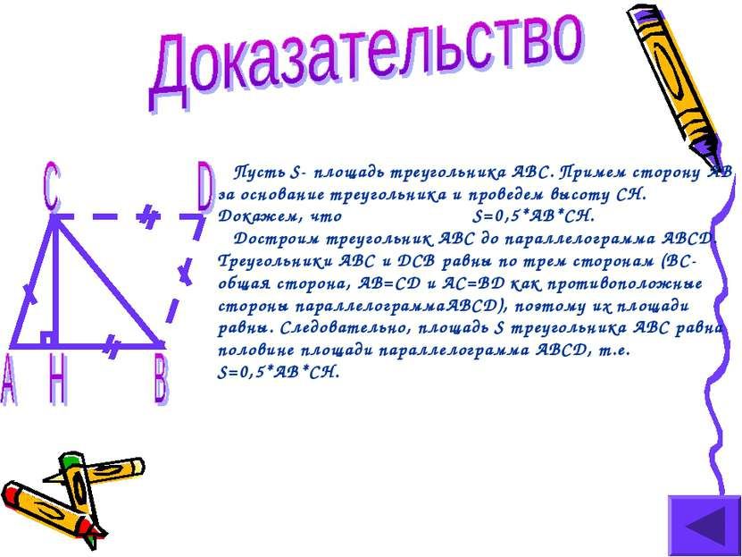 Пусть S- площадь треугольника ABC. Примем сторону AB за основание треугольник...