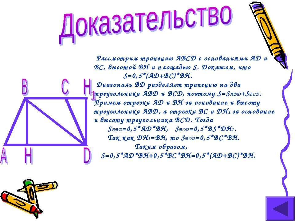 Рассмотрим трапецию ABCD с основаниями AD и BC, высотой BH и площадью S. Дока...