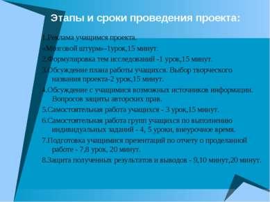 Этапы и сроки проведения проекта: 1.Реклама учащимся проекта. «Мозговой штурм...