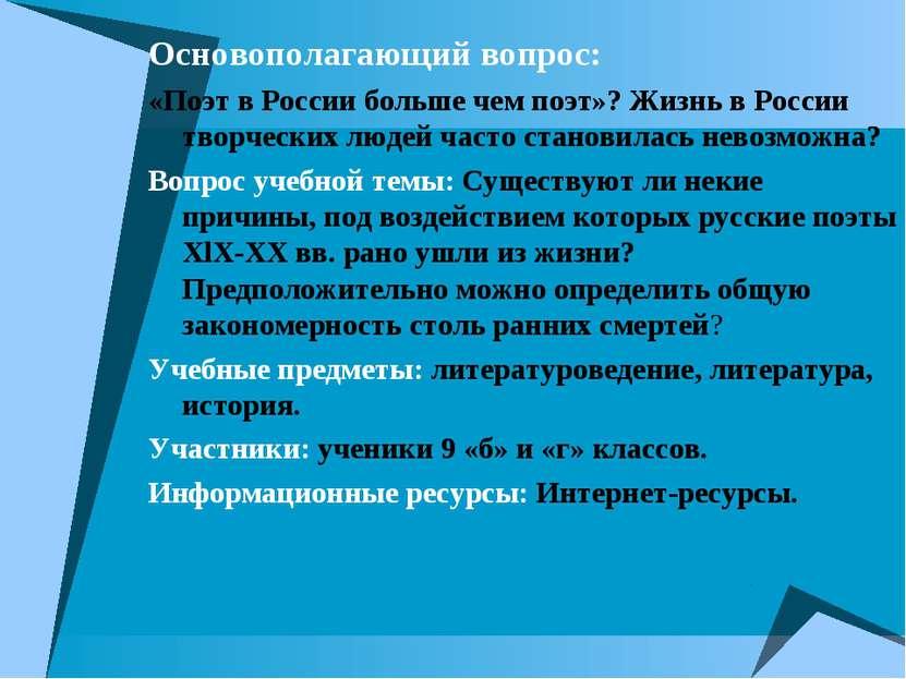 Основополагающий вопрос: «Поэт в России больше чем поэт»? Жизнь в России твор...