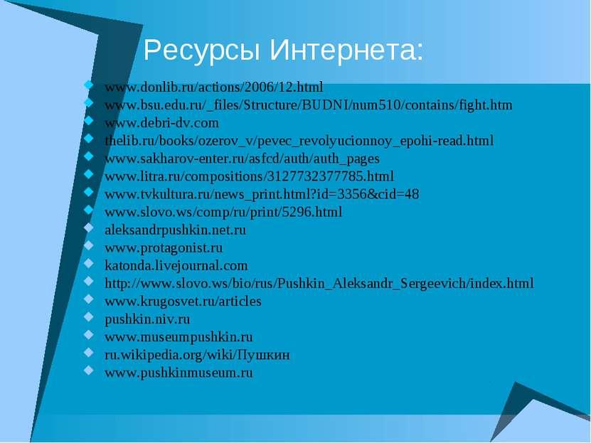 Ресурсы Интернета: www.donlib.ru/actions/2006/12.html www.bsu.edu.ru/_files/S...