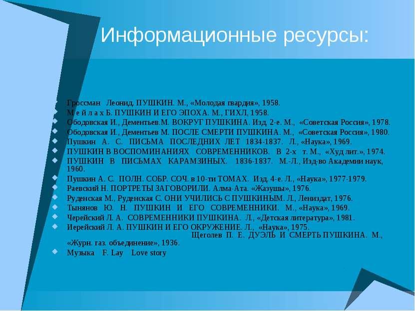 Информационные ресурсы: Гроссман Леонид. ПУШКИН. М., «Молодая гвардия», 1958....
