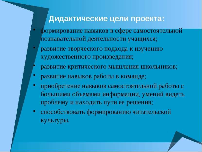 Дидактические цели проекта: формирование навыков в сфере самостоятельной позн...