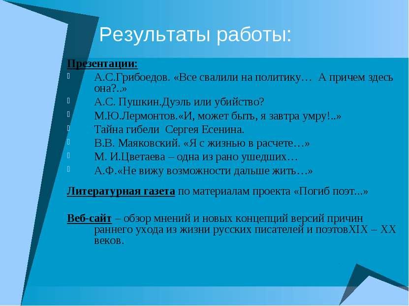 Результаты работы: Презентации: А.С.Грибоедов. «Все свалили на политику… А пр...