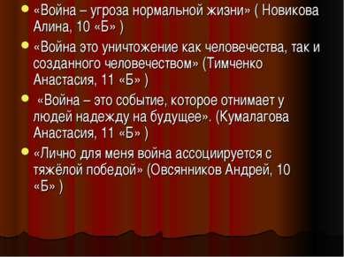 «Война – угроза нормальной жизни» ( Новикова Алина, 10 «Б» ) «Война это уничт...