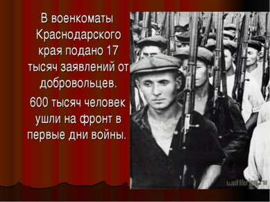 В военкоматы Краснодарского края подано 17 тысяч заявлений от добровольцев. 6...