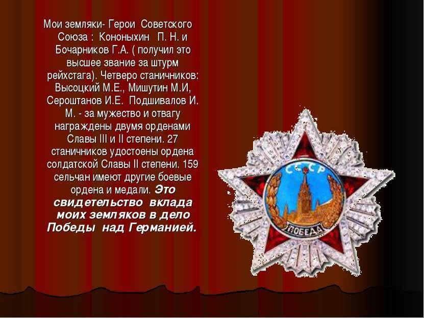 Мои земляки- Герои Советского Союза : Кононыхин П. Н. и Бочарников Г.А. ( пол...