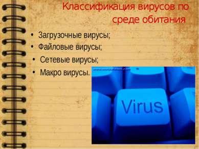 Классификация вирусов по среде обитания Сетевые вирусы; Макро вирусы. Загрузо...