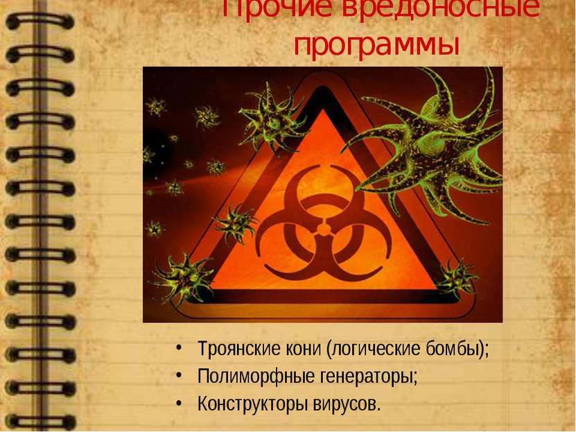 Прочие вредоносные программы Троянские кони (логические бомбы); Полиморфные г...