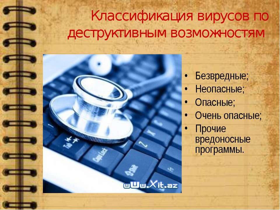 Классификация вирусов по деструктивным возможностям Безвредные; Неопасные; Оп...