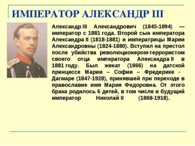 ИМПЕРАТОР АЛЕКСАНДРIII АлександрIII Александрович (1845-1894) — император с...