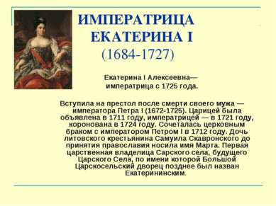 ИМПЕРАТРИЦА ЕКАТЕРИНАI (1684-1727) ЕкатеринаI Алексеевна— императрица с 172...