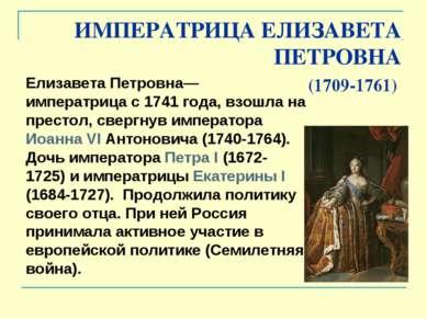 ИМПЕРАТРИЦА ЕЛИЗАВЕТА ПЕТРОВНА (1709-1761) Елизавета Петровна— императрица с ...
