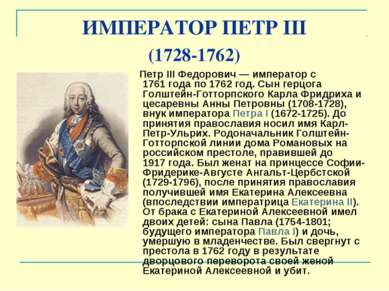 ИМПЕРАТОР ПЕТРIII (1728-1762) ПетрIII Федорович — император с 1761года по ...
