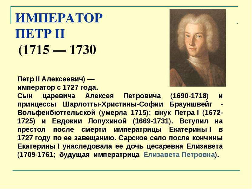 ИМПЕРАТОР ПЕТРII (1715 — 1730 ПетрII Алексеевич) — император с 1727года. С...