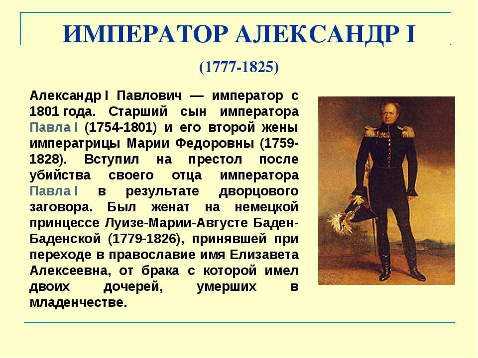 ИМПЕРАТОР АЛЕКСАНДРI (1777-1825) АлександрI Павлович — император с 1801год...