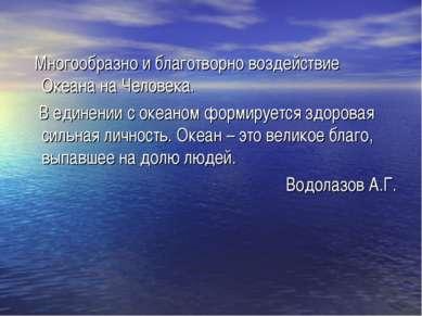 Многообразно и благотворно воздействие Океана на Человека. В единении с океан...