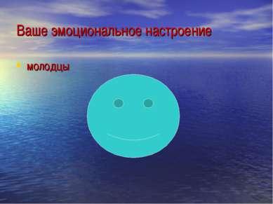 Ваше эмоциональное настроение молодцы