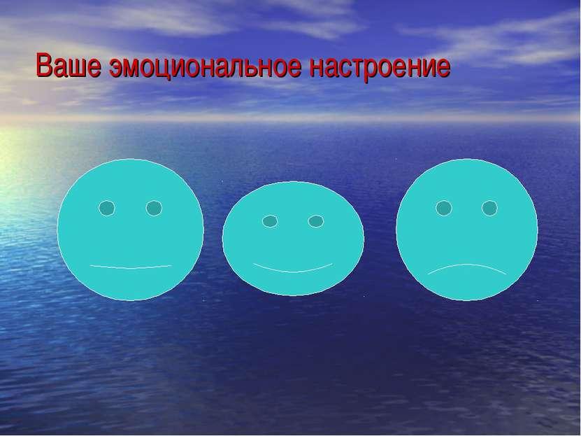 Ваше эмоциональное настроение