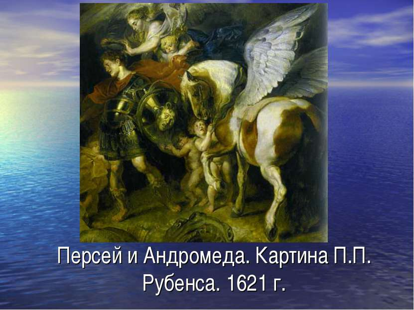 Персей и Андромеда. Картина П.П. Рубенса. 1621 г.
