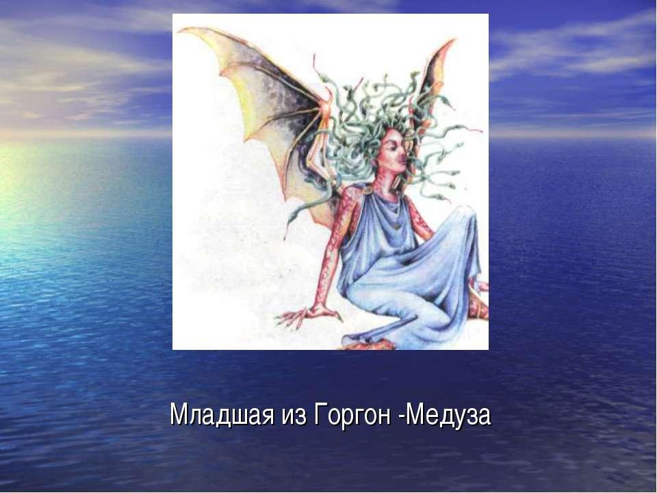 Младшая из Горгон -Медуза