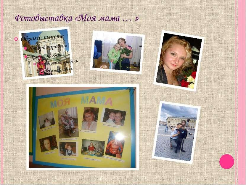 Фотовыставка «Моя мама … »